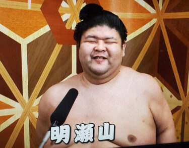 明瀬山関〜パンの山の愛称の現役力士「有吉ゼミ」で超特盛りちゃんこ鍋に挑戦!