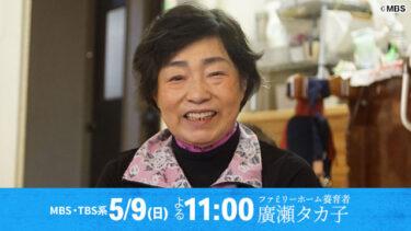 【情熱大陸】出演の廣瀬タカ子さん、里親の養育費やお金はどうなっている?