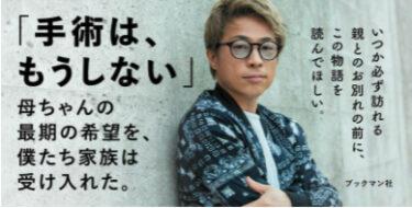 田村淳の遺言動画サービス「ITAKOTO」はどんなサービスなのか?